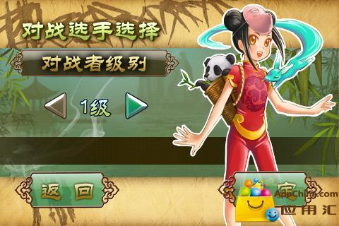 玩益智App|中国风象棋免費|APP試玩