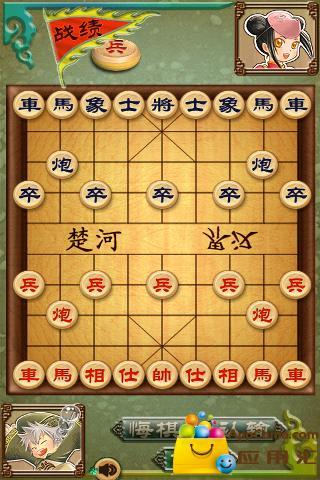 玩免費益智APP|下載中国风象棋 app不用錢|硬是要APP