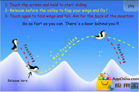 飞翔企鹅截图1