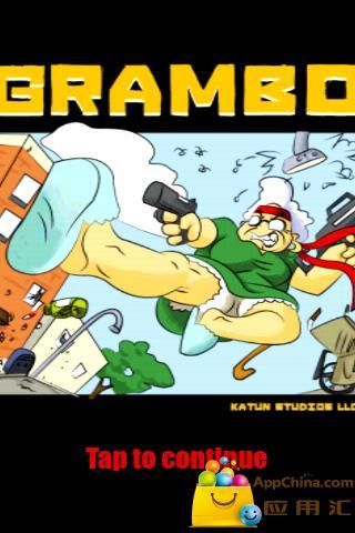 老奶奶马路杀手 Grambo