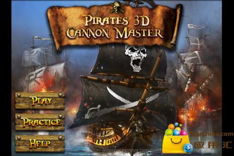 3D海盗加农炮手