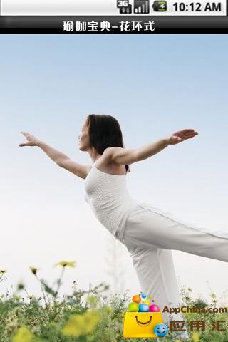 瑜伽宝典截图1