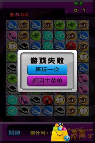 【免費益智App】动感世界对对碰-APP點子