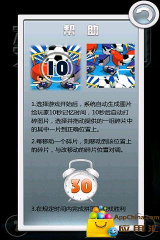 【免費益智App】火爆金刚-APP點子