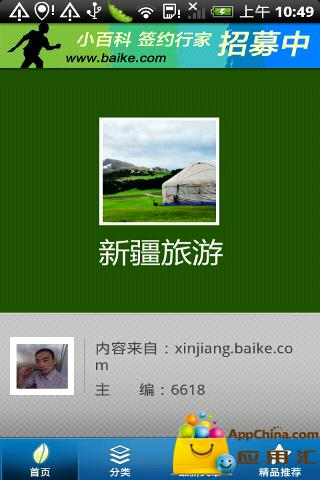新疆旅游 生活 App-癮科技App