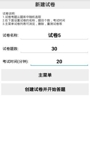 二级建造师-工程法规题库 生產應用 App-癮科技App