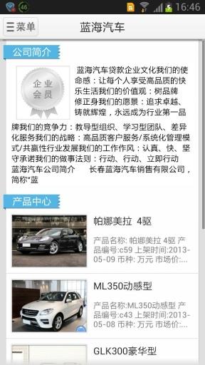 玩免費生活APP 下載蓝海汽车 app不用錢 硬是要APP