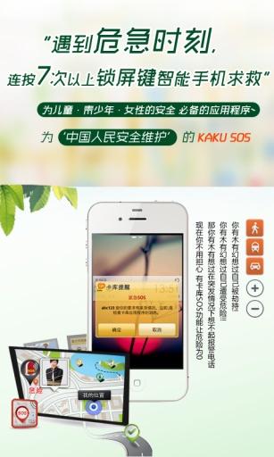 卡库生活 生活 App-愛順發玩APP