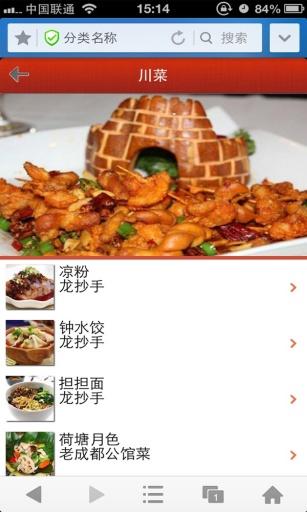 免費下載生活APP|四川特色小吃 app開箱文|APP開箱王