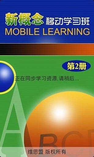 维思盟《新概念2》移动学习班2.0