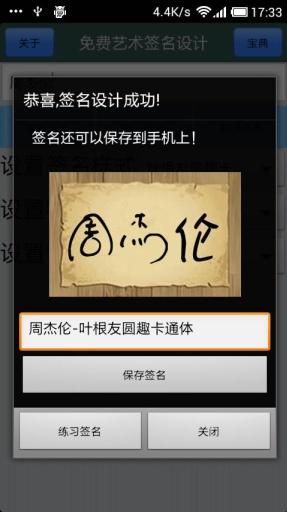 免费艺术签名设计v5.7