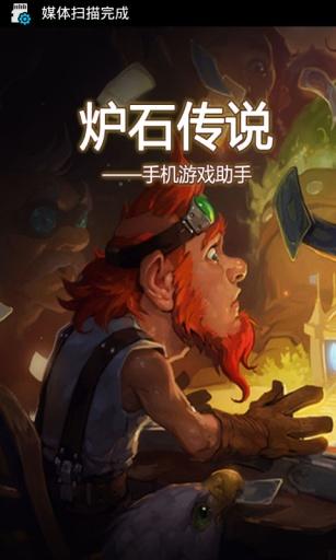 炉石传说游戏攻略