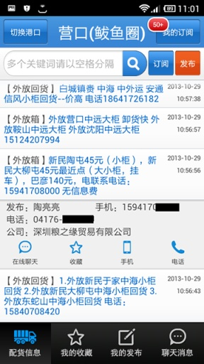 拖车配货 工具 App-愛順發玩APP