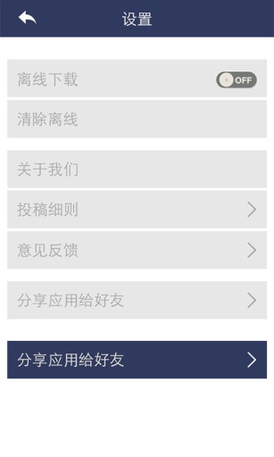 玩新聞App|趋势视野免費|APP試玩
