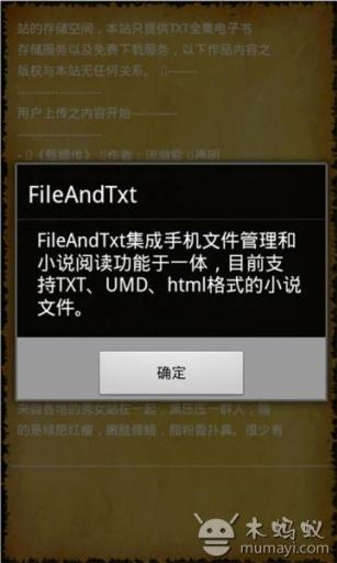 文件管理及txt閱讀