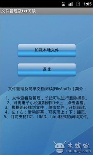 文件管理及txt阅读截图1