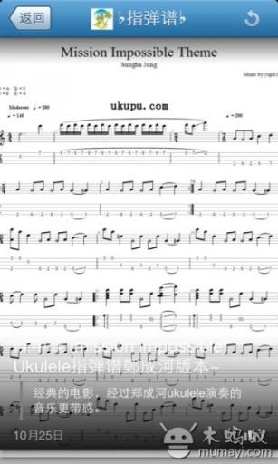 ukulele谱,是一款移动端最简单