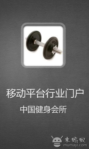 中国健身会所
