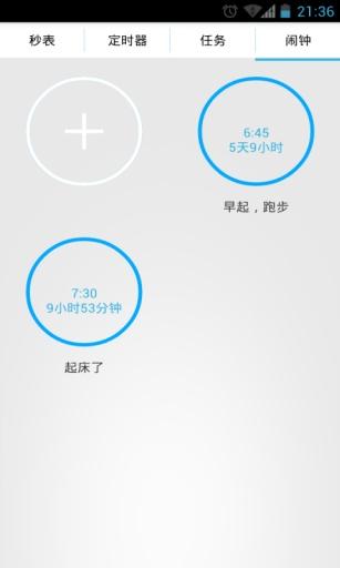 秒表&定时器截图2