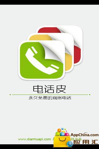電話皮(免費電話)