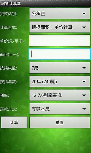 房贷计算器 財經 App-癮科技App