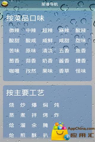 百姓菜谱 for pad版
