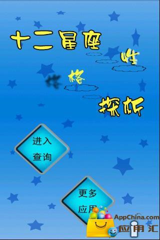 12星座性格探析截图1