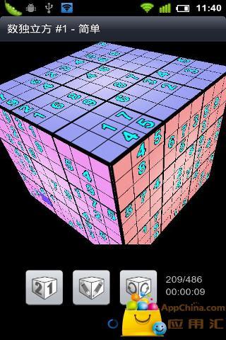 3D数独立方截图2