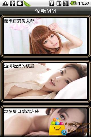 惊艳MM 生活 App-癮科技App