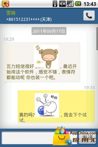 瓦力短信蓝色曼陀罗主题 工具 App-愛順發玩APP