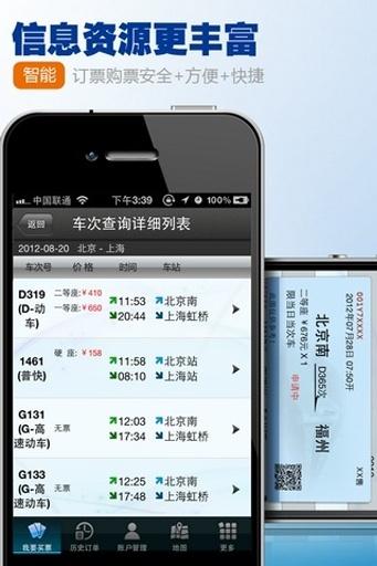 玩免費生活APP|下載移动售票站 app不用錢|硬是要APP