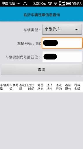 生活必備免費app推薦 临沂违章查询線上免付費app下載 3C達人阿輝的APP