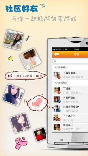 胡莱社区 社交 App-愛順發玩APP