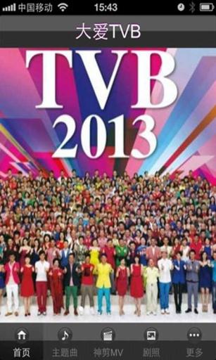 大爱TVB
