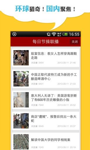 免費下載社交APP|来福日报 - 史上最节(meí) 操(cāo )的日报 app開箱文|APP開箱王