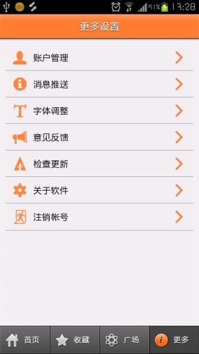 【免費社交App】家长微讯-APP點子