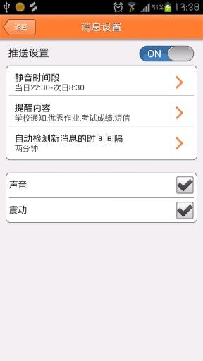 玩免費社交APP|下載家长微讯 app不用錢|硬是要APP