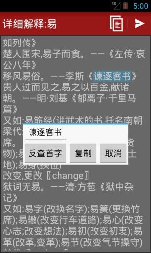 玩免費生產應用APP|下載新华字典 app不用錢|硬是要APP