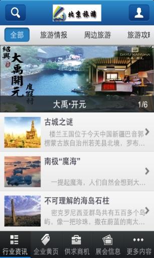 北京旅游客户端