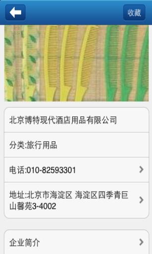 玩新聞App|北京旅游客户端免費|APP試玩