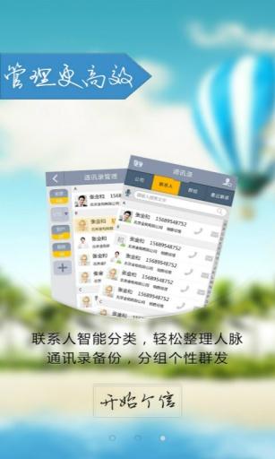 【免費通訊App】个信-APP點子