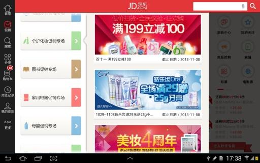 玩免費生活APP|下載京东Pad版 app不用錢|硬是要APP