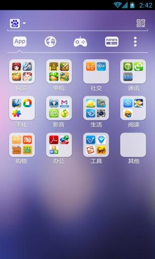 【免費工具App】3G精灵-APP點子