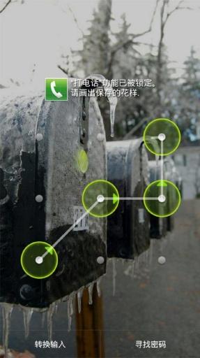 密码锁定保护截图3
