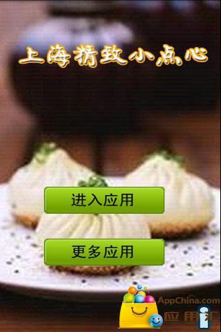 免費下載生活APP|上海精致小点心 app開箱文|APP開箱王