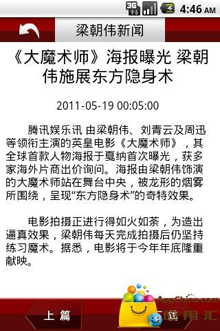 梁朝伟新闻截图2