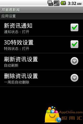 邓丽君新闻|玩新聞App免費|玩APPs