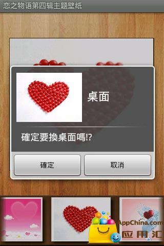 恋之物语第四辑主题壁纸 工具 App-癮科技App