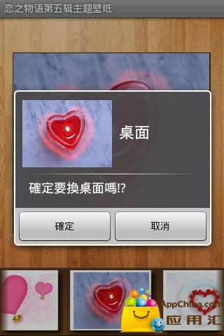 恋之物语第五辑主题壁纸 個人化 App-愛順發玩APP