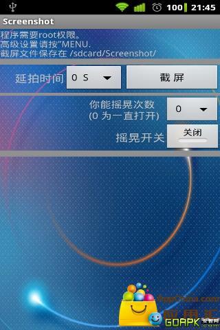 玩攝影App 屏幕截屏免費 APP試玩